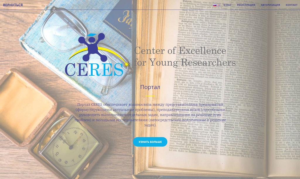 портал программы CERES